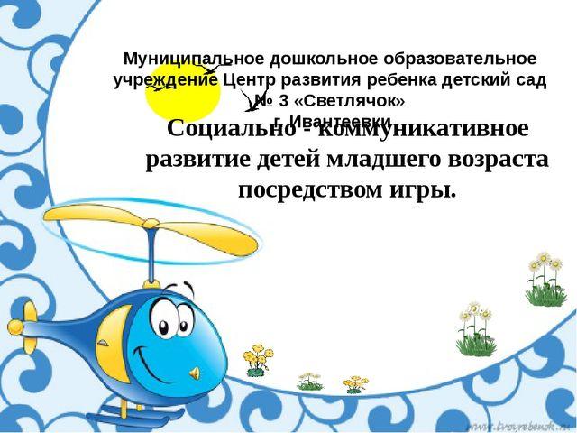 Муниципальное дошкольное образовательное учреждение Центр развития ребенка де...