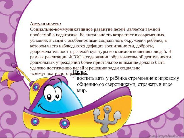 Актуальность: Социально-коммуникативное развитие детей является важной пробле...