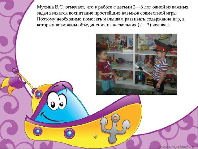 Мухина В.С. отмечает, что в работе с детьми 2—3 лет одной из важных задач явл...
