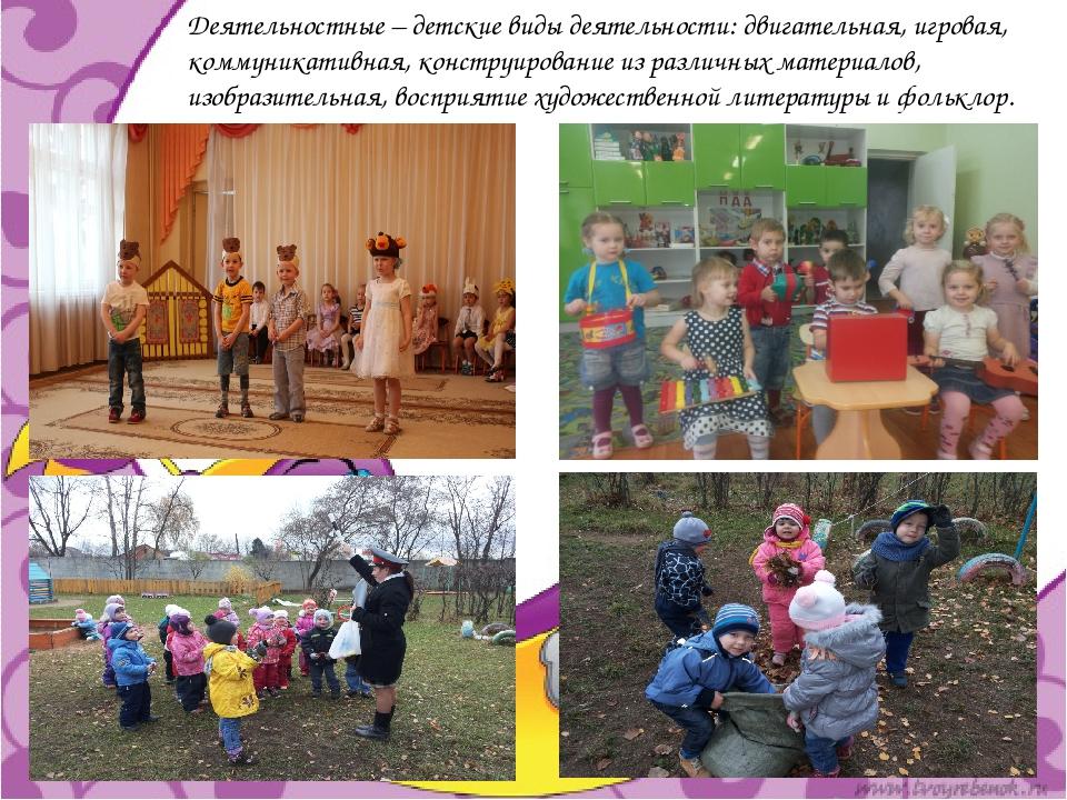 Деятельностные – детские виды деятельности: двигательная, игровая, коммуникат...