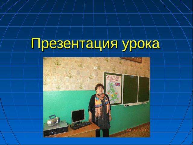 Презентация урока