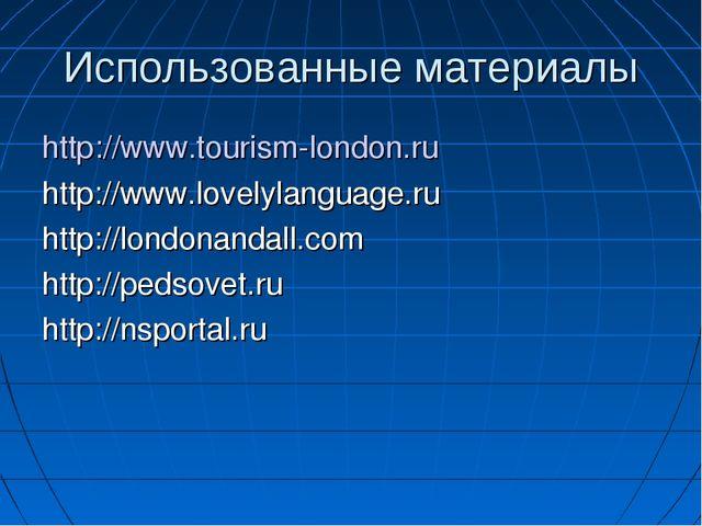 Использованные материалы http://www.tourism-london.ru http://www.lovelylangua...
