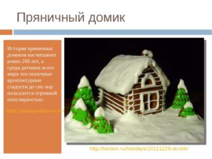 Пряничный домик История пряничных домиков насчитывает ровно 200 лет, а среди