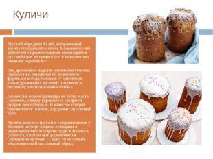 Куличи Русский обрядовый хлеб, непременный атрибут пасхального стола. Названи