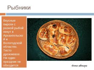 Рыбники Вкусные пироги с разной рыбой пекут в Архангельской и Вологодской обл