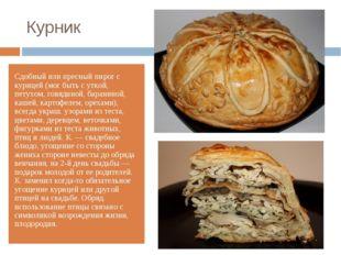 Курник Сдобный или пресный пирог с курицей (мог быть с уткой, петухом, говяди