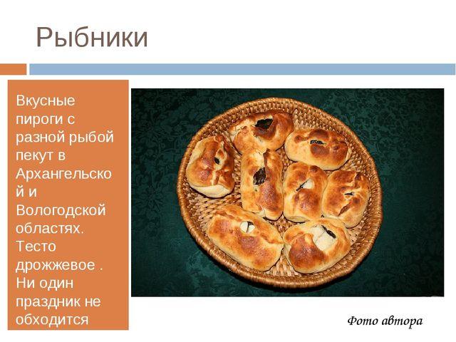 Рыбники Вкусные пироги с разной рыбой пекут в Архангельской и Вологодской обл...
