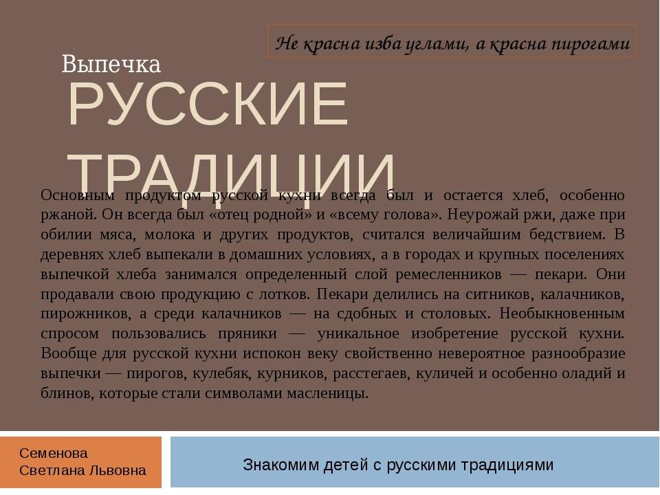 РУССКИЕ ТРАДИЦИИ Выпечка Не красна изба углами, а красна пирогами Основным пр...