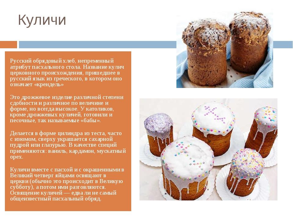 Куличи Русский обрядовый хлеб, непременный атрибут пасхального стола. Названи...