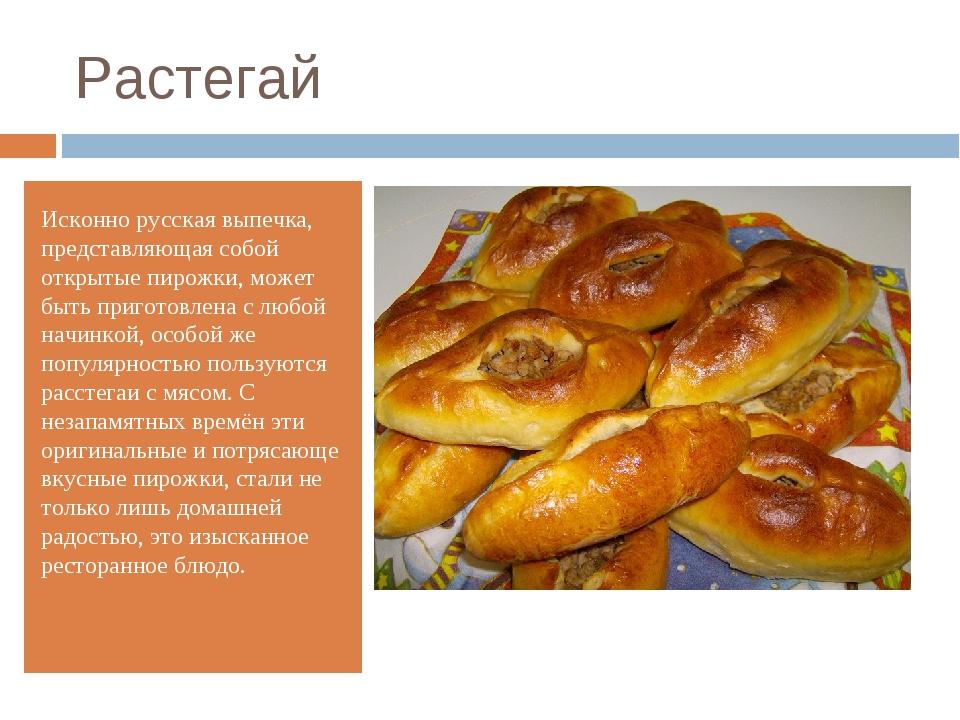 Растегай Исконно русская выпечка, представляющая собой открытые пирожки, може...