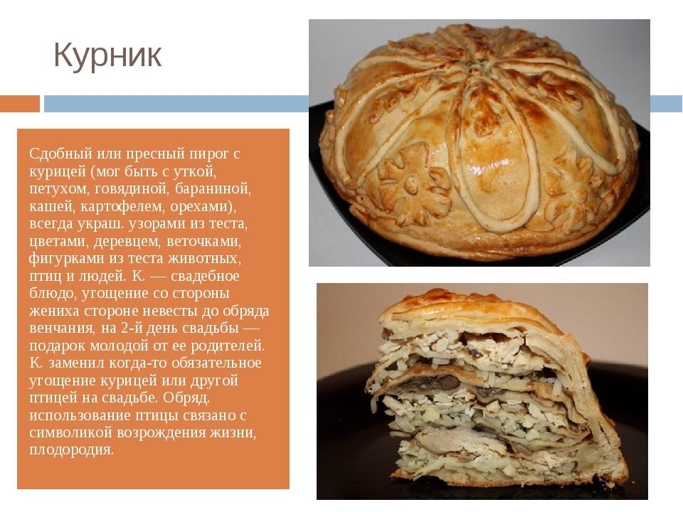 Курник Сдобный или пресный пирог с курицей (мог быть с уткой, петухом, говяди...