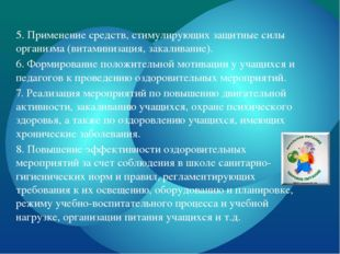 5. Применение средств, стимулирующих защитные силы организма (витаминизация,