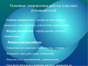 - Главное направление – профилактика вредных привычек (табакокурение, алкого