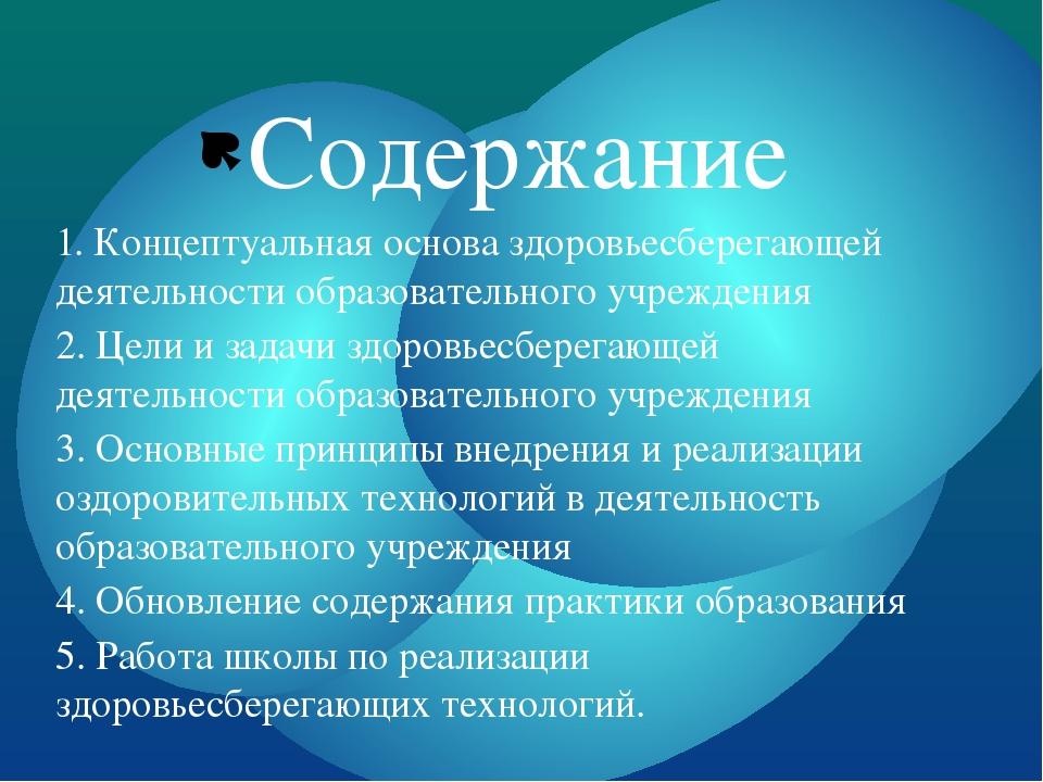 Содержание 1. Концептуальная основа здоровьесберегающей деятельности образова...