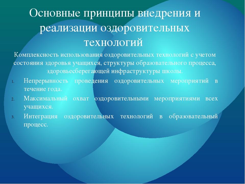 Основные принципы внедрения и реализации оздоровительных технологий Комплексн...