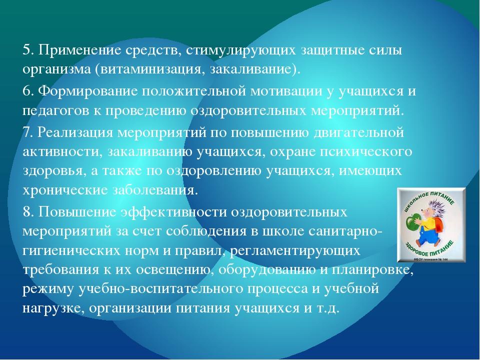 5. Применение средств, стимулирующих защитные силы организма (витаминизация,...