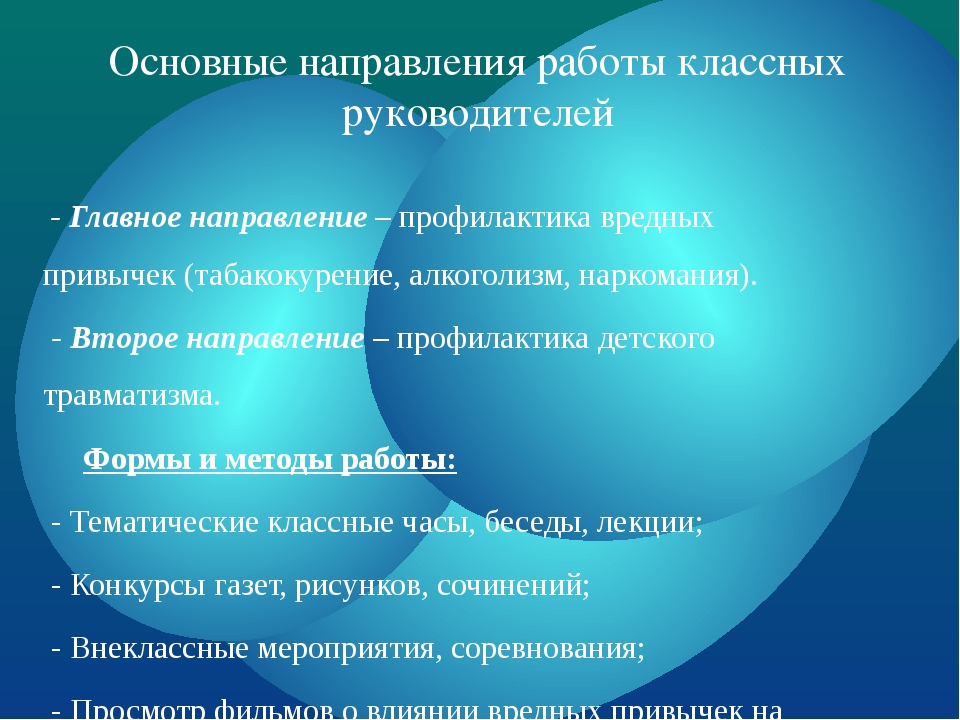 - Главное направление – профилактика вредных привычек (табакокурение, алкого...