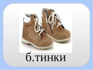 б.тинки