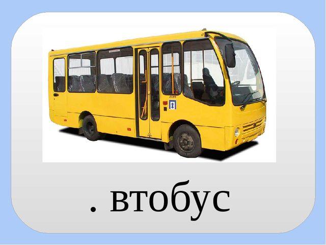. втобус