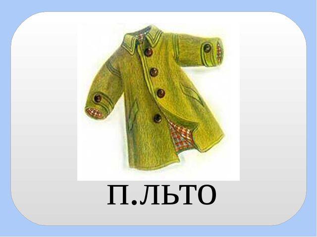 п.льто