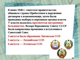 В июне 1940 г. советское правительство обвинило страны Прибалтики в нарушени