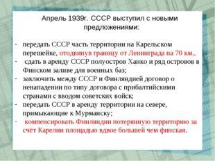Апрель 1939г. СССР выступил с новыми предложениями: передать СССР часть тер