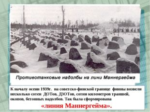 К началу осени 1939г. на советско-финской границе финны возвели несколько сот