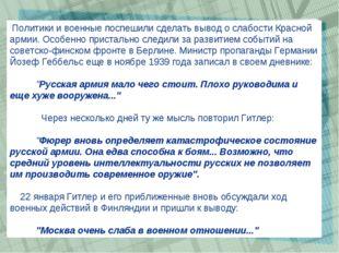 Политики и военные поспешили сделать вывод о слабости Красной армии. Особенн
