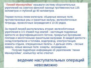 """""""Линией Маннергейма"""" называли систему оборонительных укреплений на советско-"""