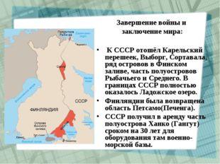 Завершение войны и заключение мира: К СССР отошёл Карельский перешеек, Выборг