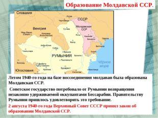 Летом 1940-го года на базе воссоединения молдаван была образована Молдавская