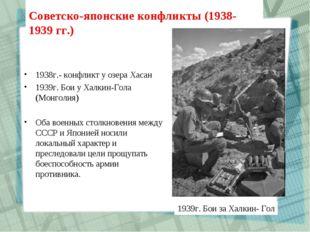 Советско-японские конфликты (1938-1939 гг.) 1938г.- конфликт у озера Хасан 19