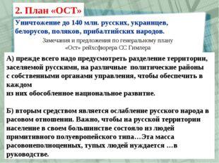 2. План «ОСТ» Уничтожение до 140 млн. русских, украинцев, белорусов, поляков,