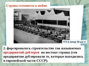 2. форсировалось строительство так называемых предприятий-дублеров на востоке
