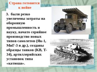 3. были резко увеличены затраты на оборонную промышленность и науку, начато