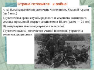 4. А) была существенно увеличена численность Красной Армии (до 5 млн.) Б) уве