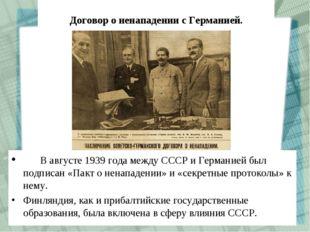 В августе 1939 года между СССР и Германией был подписан «Пакт о ненападе