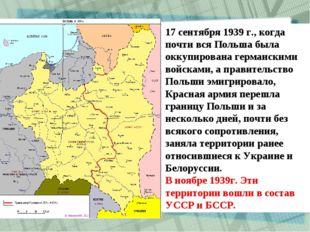 17 сентября 1939 г., когда почти вся Польша была оккупирована германскими вой