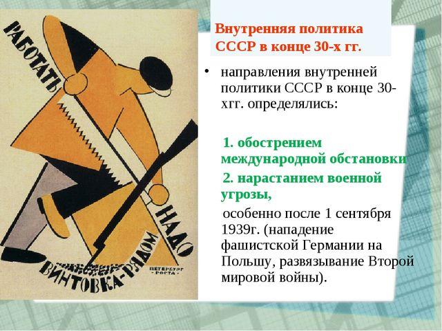 Внутренняя политика СССР в конце 30-х гг. направления внутренней политики ССС...