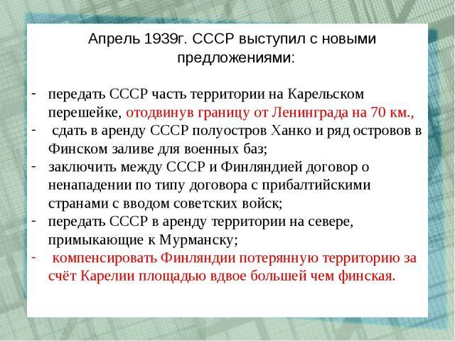 Апрель 1939г. СССР выступил с новыми предложениями: передать СССР часть тер...