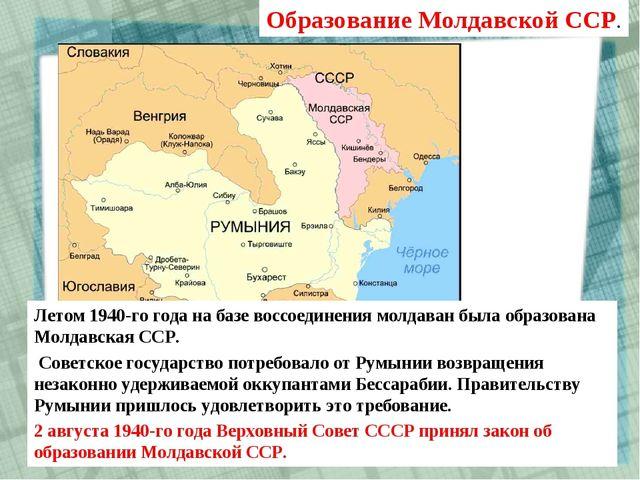 Летом 1940-го года на базе воссоединения молдаван была образована Молдавская...