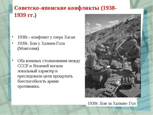 Советско-японские конфликты (1938-1939 гг.) 1938г.- конфликт у озера Хасан 19...