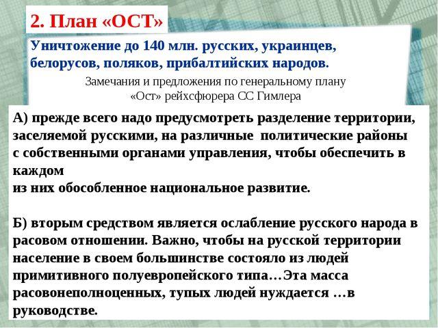 2. План «ОСТ» Уничтожение до 140 млн. русских, украинцев, белорусов, поляков,...