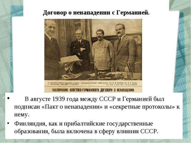 В августе 1939 года между СССР и Германией был подписан «Пакт о ненападе...