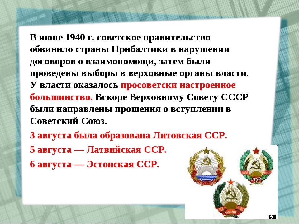 В июне 1940 г. советское правительство обвинило страны Прибалтики в нарушени...