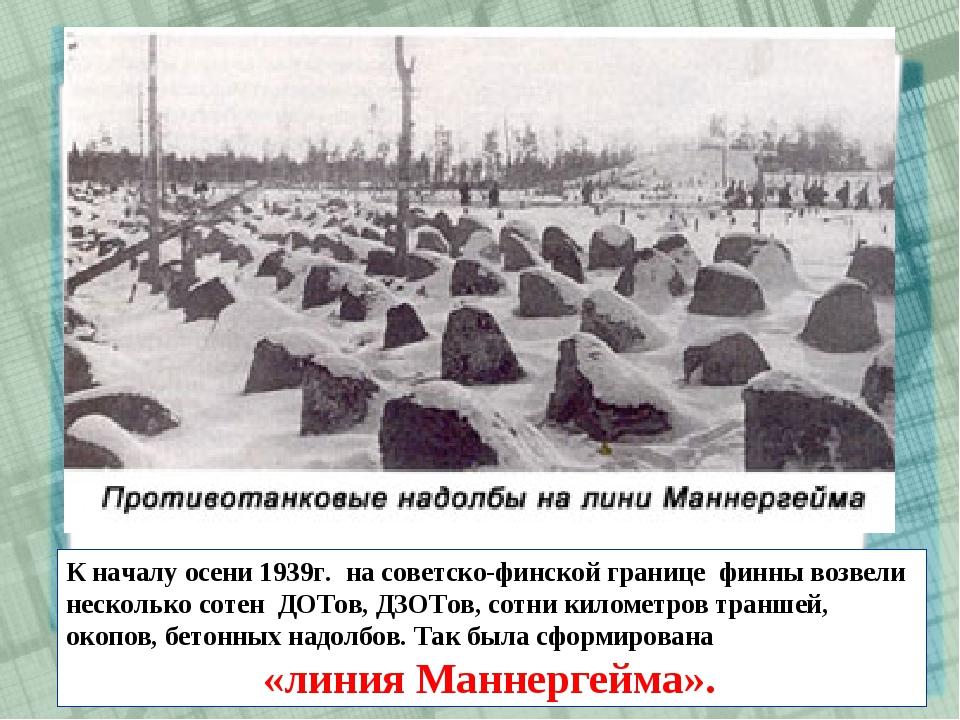 К началу осени 1939г. на советско-финской границе финны возвели несколько сот...