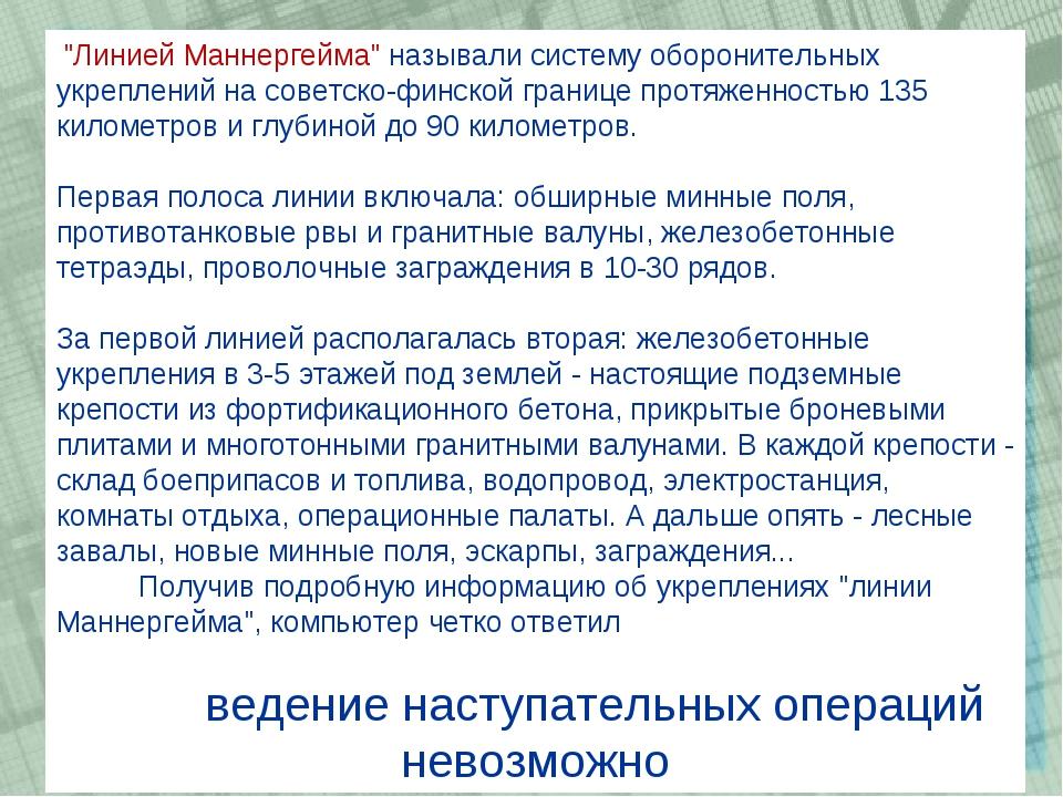 """""""Линией Маннергейма"""" называли систему оборонительных укреплений на советско-..."""