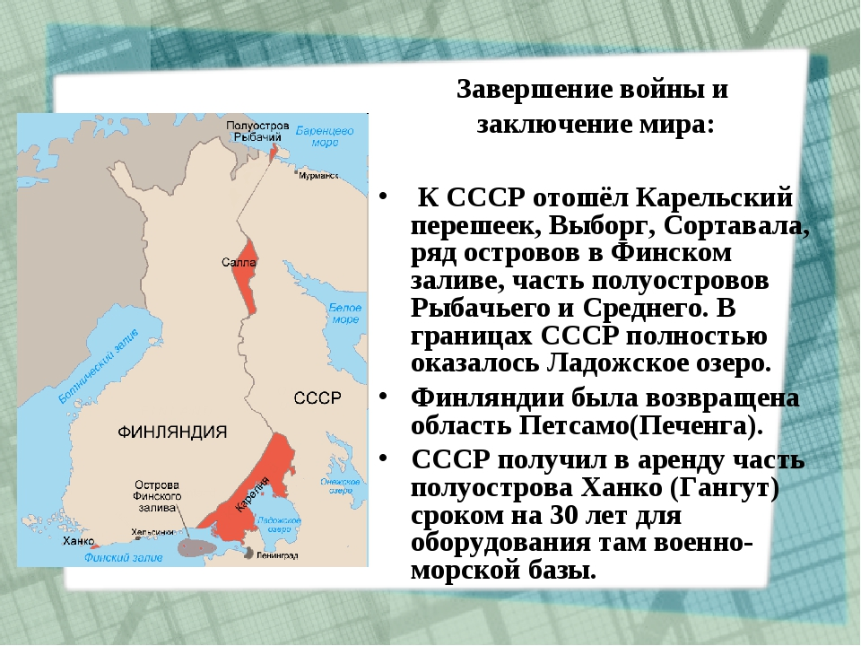 Завершение войны и заключение мира: К СССР отошёл Карельский перешеек, Выборг...
