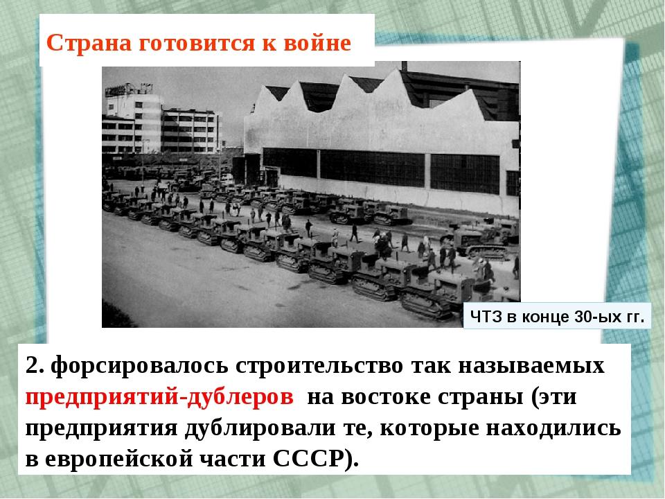 2. форсировалось строительство так называемых предприятий-дублеров на востоке...