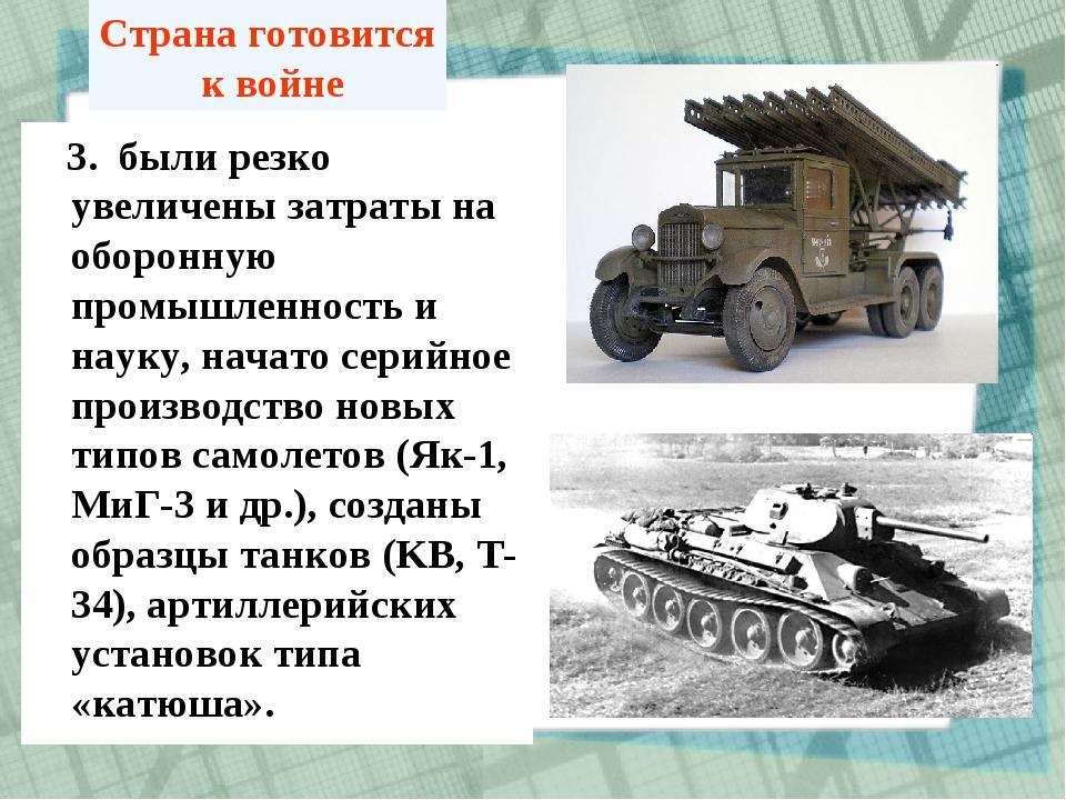 3. были резко увеличены затраты на оборонную промышленность и науку, начато...